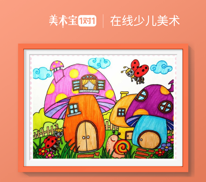 三原色的运用—蘑菇幼儿园