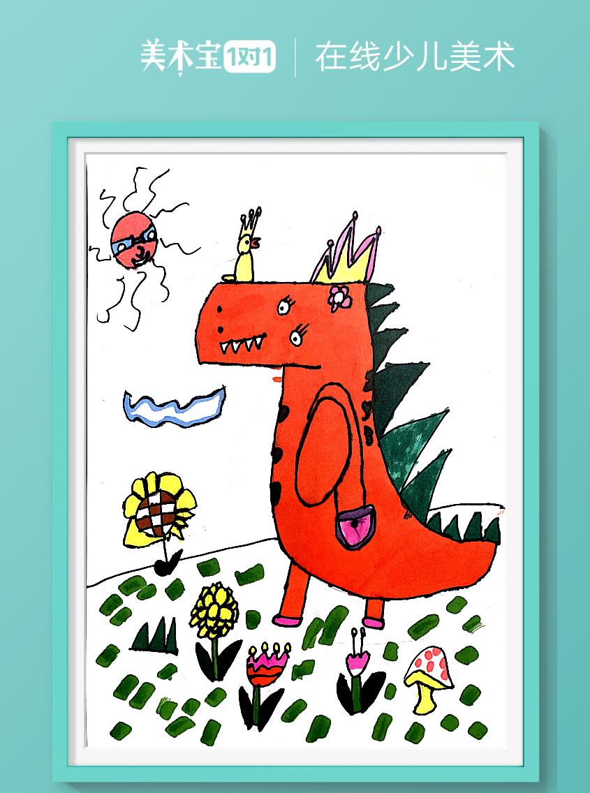 几何图形的认知《可爱的恐龙》