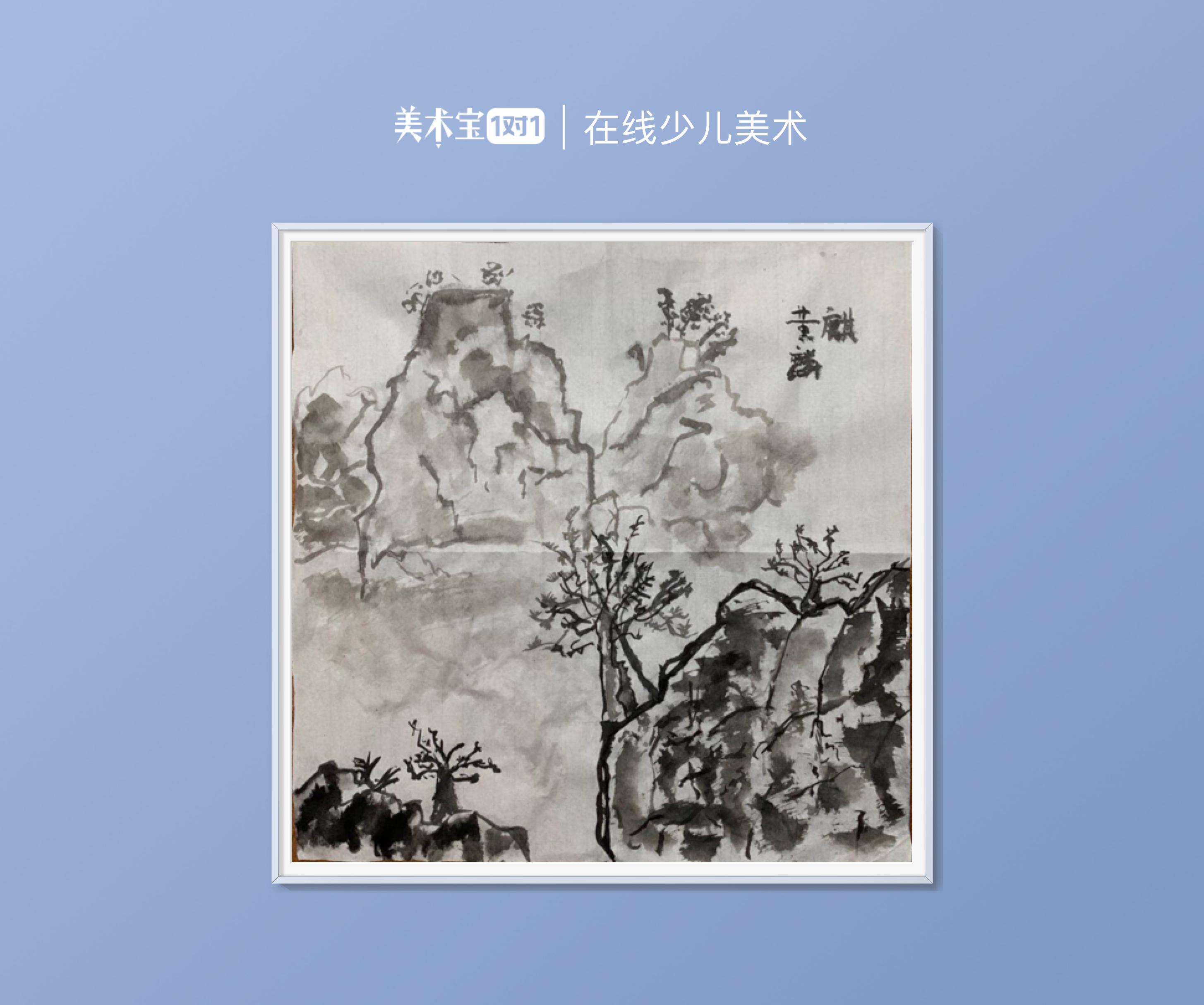 水墨运用《山水(2)—山与树的组合》